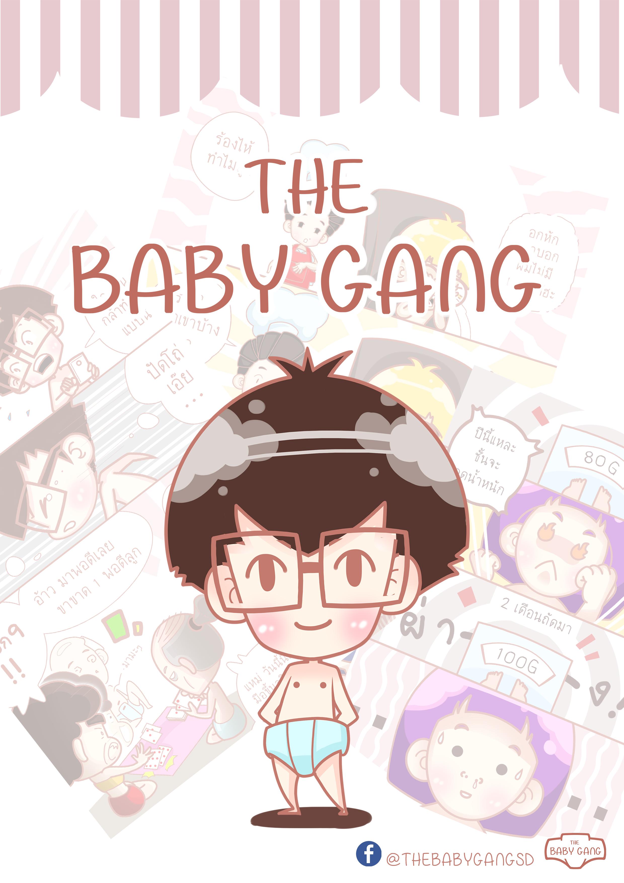 The Baby Gang แก๊งผ้าอ้อม