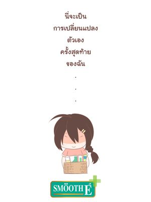 Special Mission for Love (พี่หมอStory)