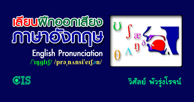 เลียนฝึกออกเสียงภาษาอังกฤษ ใน 1 วัน (English Pronunciation)