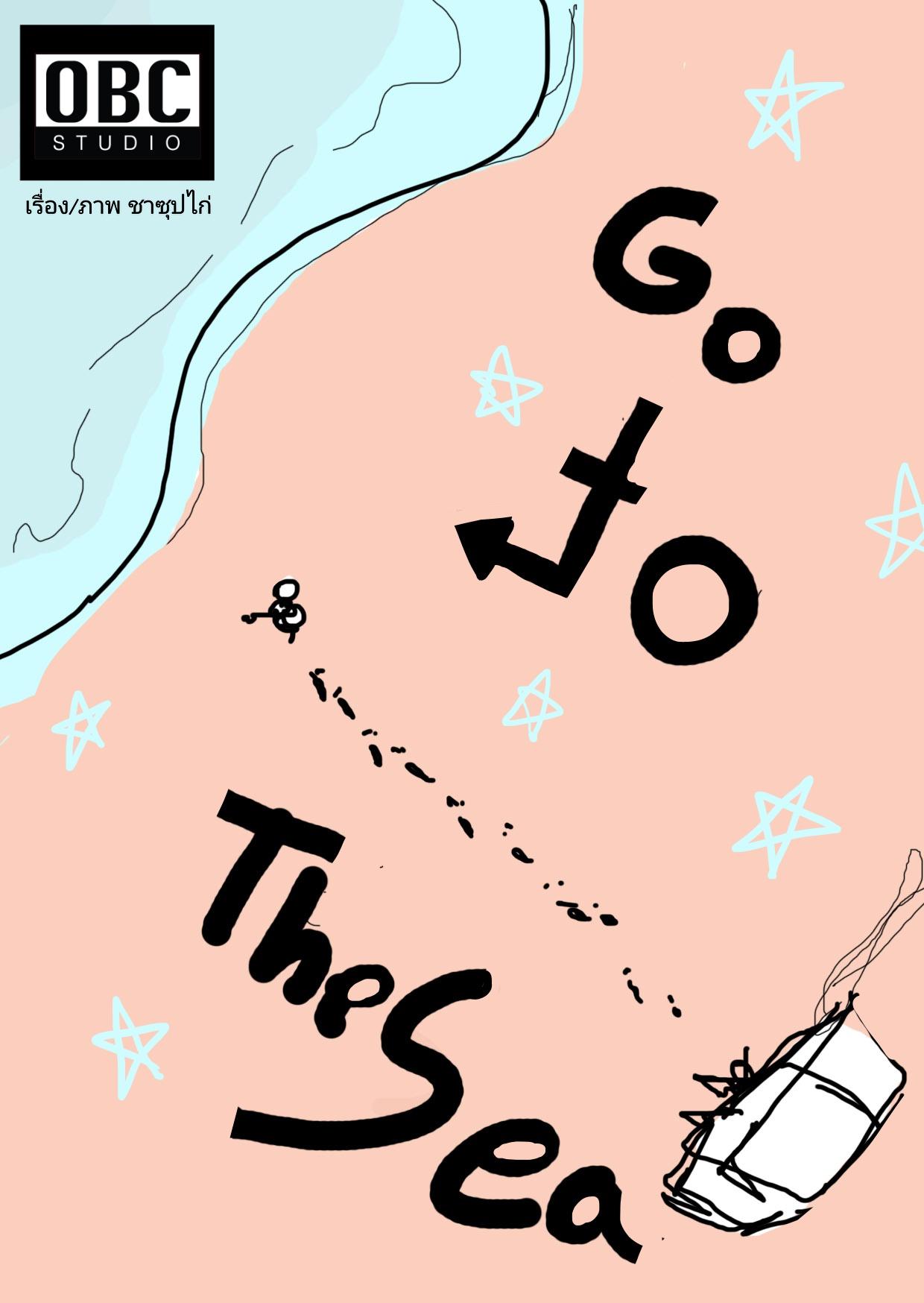 Go To The Sea (พระเอกตาย คอนเทสต์)