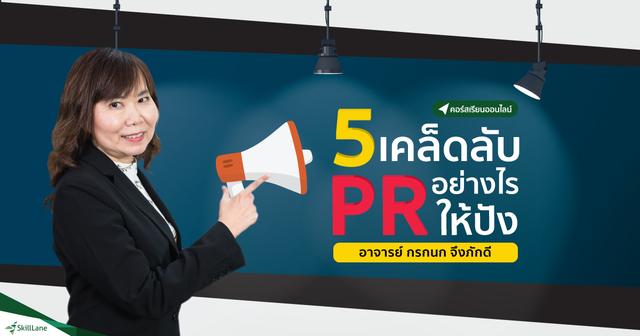 5 เคล็ดลับ PR อย่างไรให้ปัง