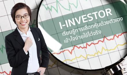 I-INVESTOR เรียนรู้การเลือกหุ้นด้วยตัวเอง เข้าใจง่ายใช้ได้จริง