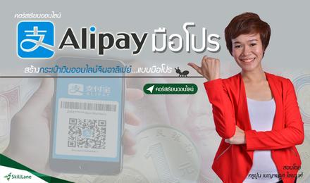Alipay มือโปร สร้างกระเป๋าเงินออนไลน์จีนอาลิเปย์แบบมือโปร