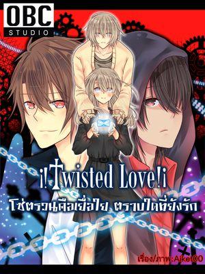 i!Twisted Love!i โซ่ตรวนคือเยื่อใย ตราบใดที่ยังรัก(ผีรักทุกนาเธอ คอนเทสต์)