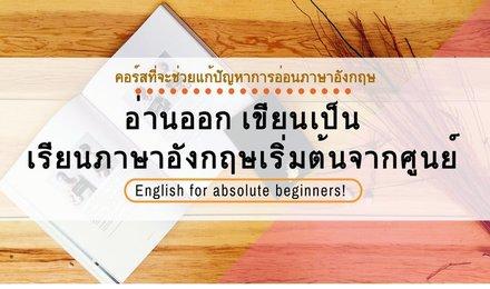 อ่านออก เขียนเป็น เรียนภาษาอังกฤษเริ่มต้นจากศูนย์