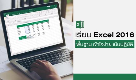 เรียน Excel 2016 พื้นฐาน เข้าใจง่าย เน้นปฎิบัติ