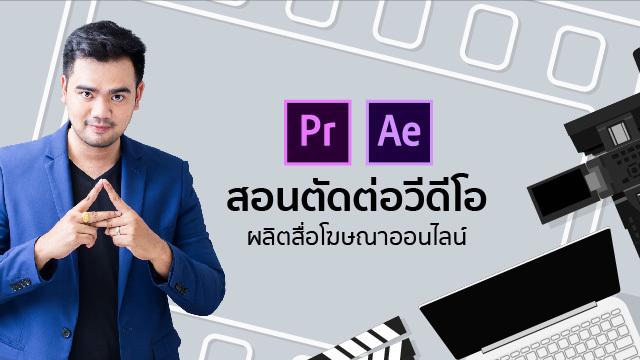 Video Editing for Online Media สอนตัดต่อวีดีโอ ผลิตสื่อโฆษณาออนไลน์