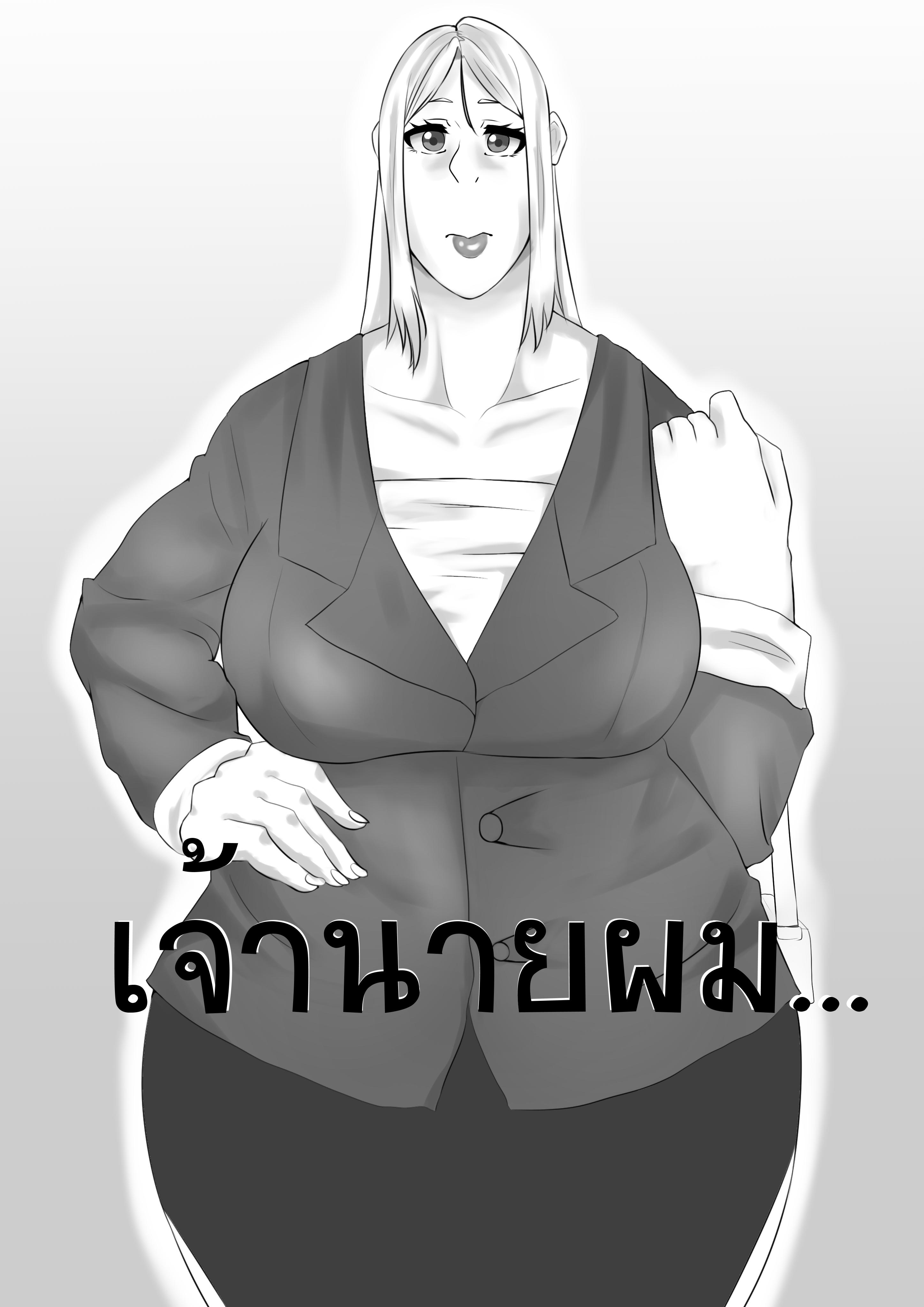 เจ้านายผม...