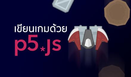 เขียนเกม HTML5 ง่ายๆด้วย P5.js Framework