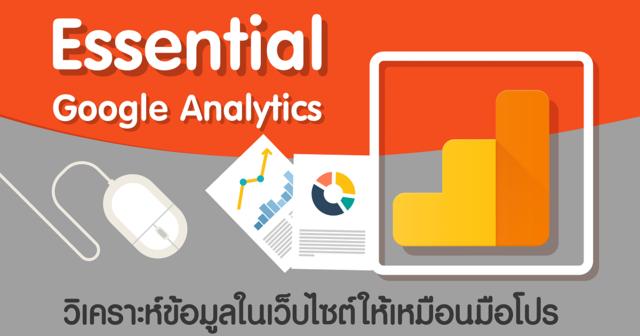 Google Analytics 101 สอนวิเคราะห์ข้อมูลแบบมืออาชีพ