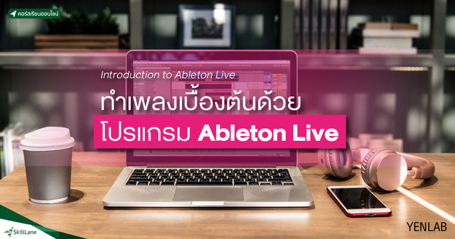 Introduction to Ableton Live ทำเพลงเบื้องต้นด้วยโปรแกรม Ableton Live