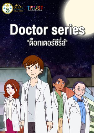 "Doctor series ""ด็อกเตอร์ซีรีส์"""