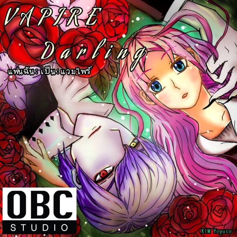 VAMPIRE Darling แฟนฉัน:เป็น:แวมไพร์(ผีรักทุกนาเธอ คอนเทสต์)