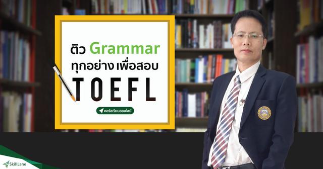 ติว Grammar ทุกอย่าง เพื่อสอบ TOEFL