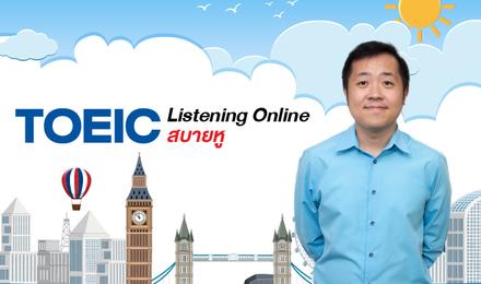 TOEIC Listening Online สบายหู