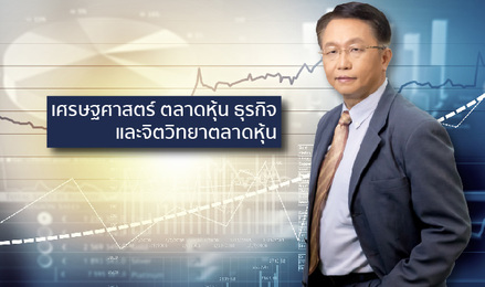 เศรษฐศาสตร์ ตลาดหุ้น ธุรกิจและจิตวิทยาตลาดหุ้น