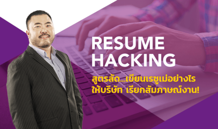 RESUME HACKING สูตรลัด…เขียนเรซูเม่อย่างไรให้บริษัทเรียกสัมภาษณ์งาน!