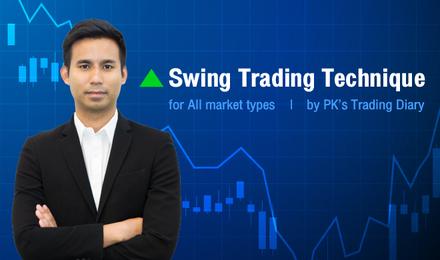 ทำกำไรด้วย Swing Trade ในทุกสภาวะตลาด