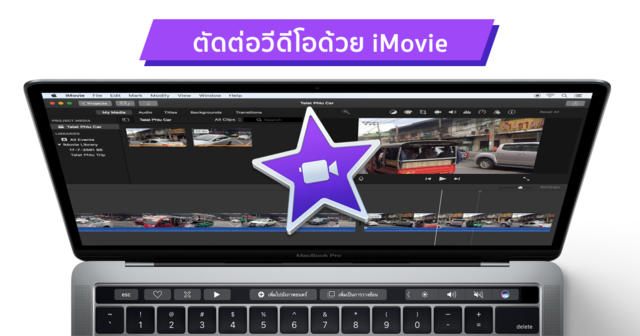 ตัดต่อวีดีโอด้วย iMovie พื้นฐานสู่มืออาชีพ