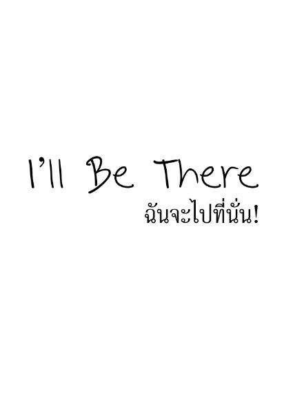 I'll Be There ฉันจะไปที่นั่น!