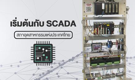 เริ่มต้นกับ SCADA
