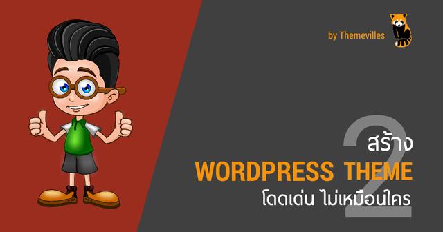 สร้างธีม WordPress ใช้เอง โดดเด่น ไม่เหมือนใคร 2