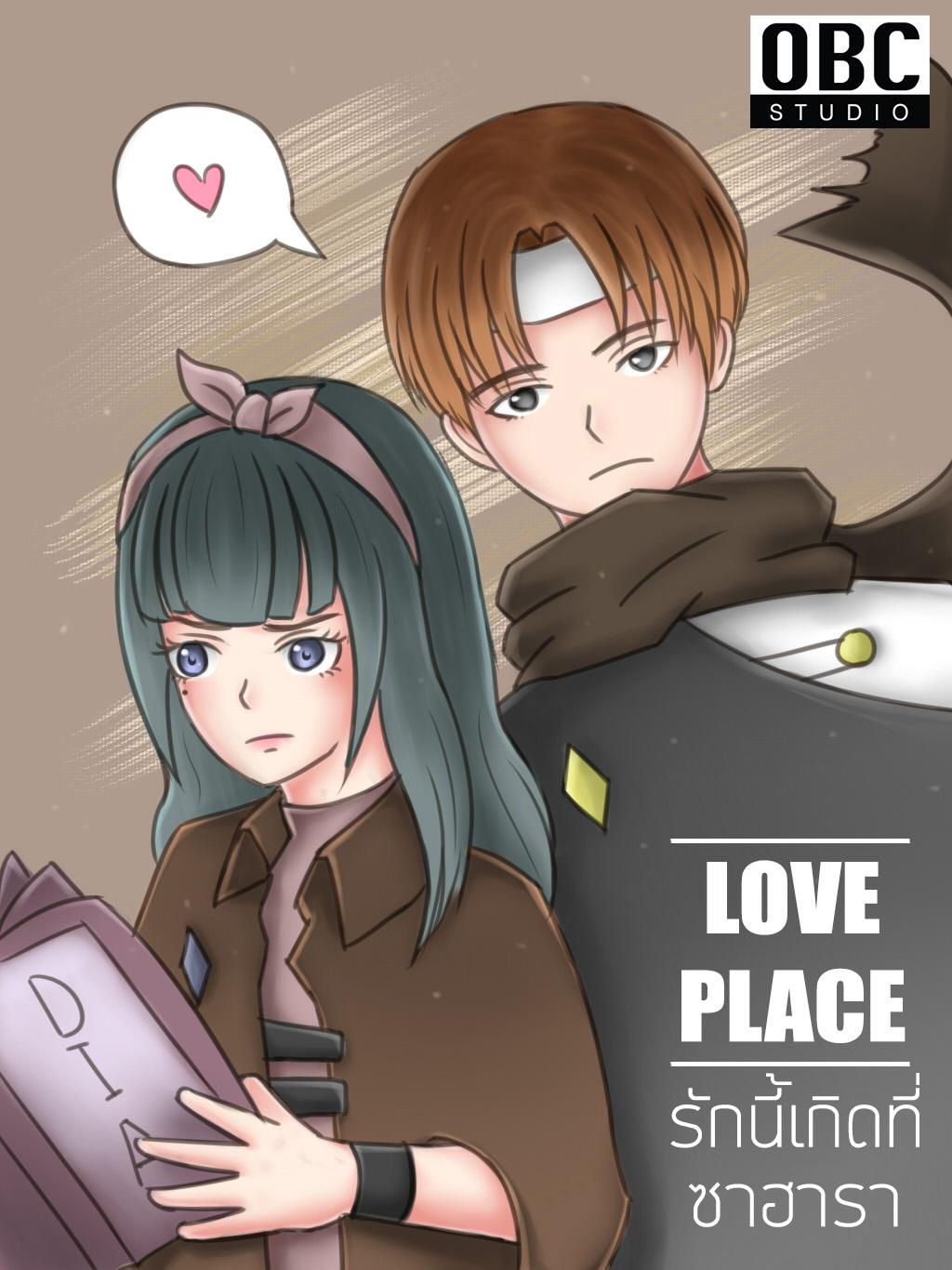 Love Place รักนี้เกิดที่ซาฮารา (ผีรักทุกนาเธอ คอนเทสต์)