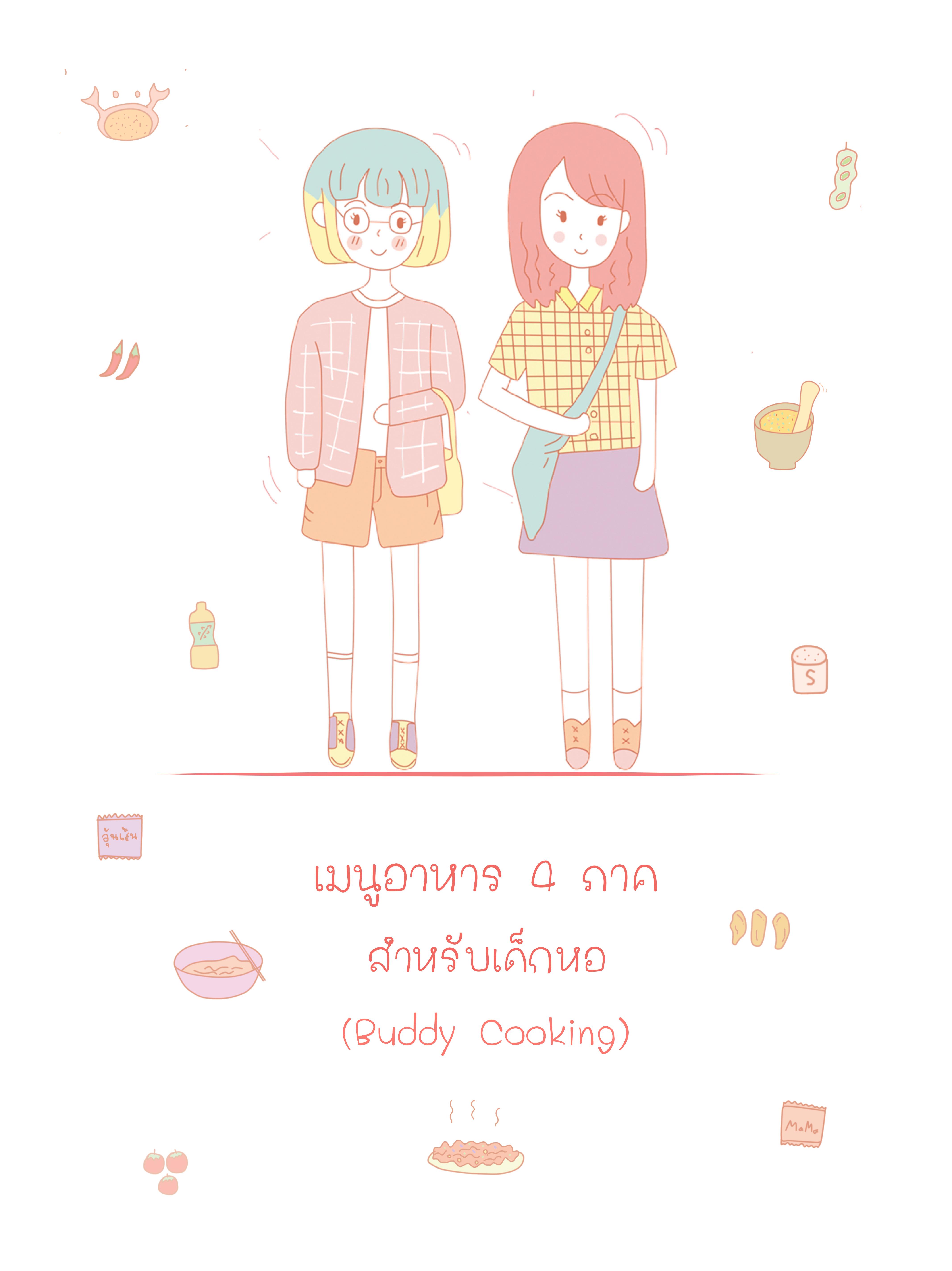 อาหาร 4 ภาคสำหรับเด็กหอ (Buddy Cooking)