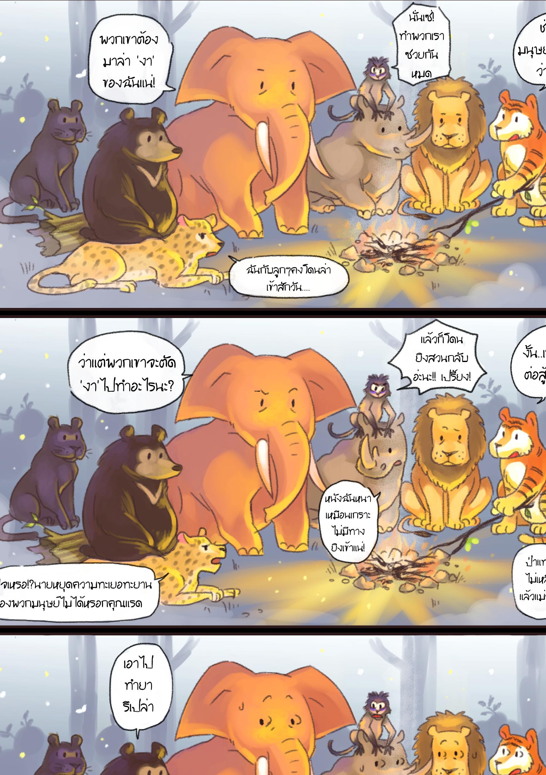 เรื่องสัตว์ๆป่าๆ (หน้าเดียวจบ)