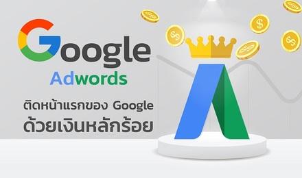Google Ads 2018 พื้นฐานและเทคนิคการทำโฆษณา Google