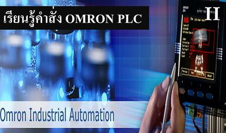 เรียนรู้คำสั่ง Omron PLC