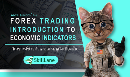 Introduction to Economic Indicators วิเคราะห์ข่าวตัวเลขเศรษฐกิจเบื้องต้น