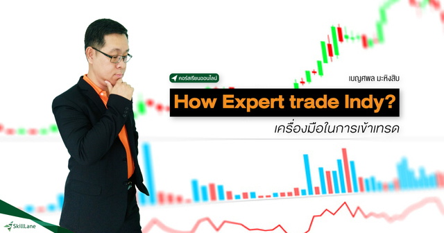 How Expert Trade Indy? เครื่องมือในการเข้าเทรด