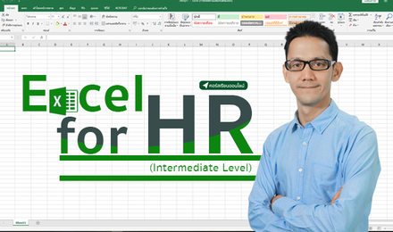 Excel for HR (Intermediate Level)