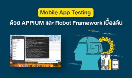 Mobile App Testing ด้วย APPIUM และ Robot Framework เบื้องต้น