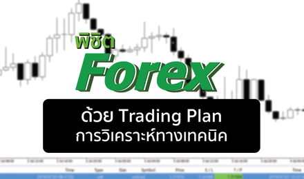 พิชิต Forex ด้วย Trading Plan/การวิเคราะห์ทางเทคนิค