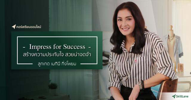 Impress for Success: สร้างความประทับใจ สวยน่าจดจำ