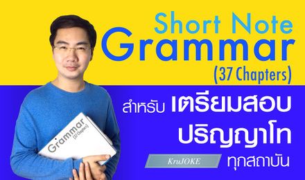 Short Note Grammar (37 Chapters) สำหรับเตรียมสอบปริญญาโททุกสถาบัน