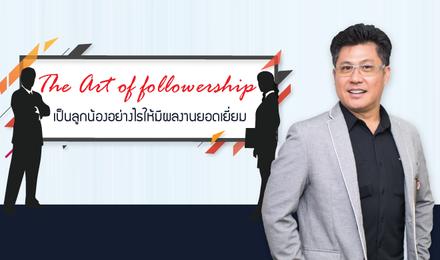 The Art of Followership เป็นลูกน้องอย่างไรให้ผลงานเยี่ยม