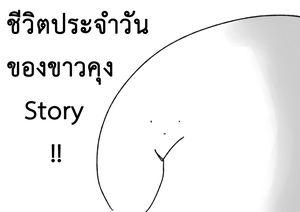 ชีิวิตประจำวันของขาวคุง Story