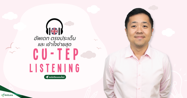 CU-TEP Listening อัพเดท ตรงประเด็น และเข้าใจง่ายสุด