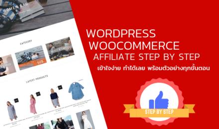 ทำเว็บไซต์ ด้วย WordPress WooCommerce Affiliate Program