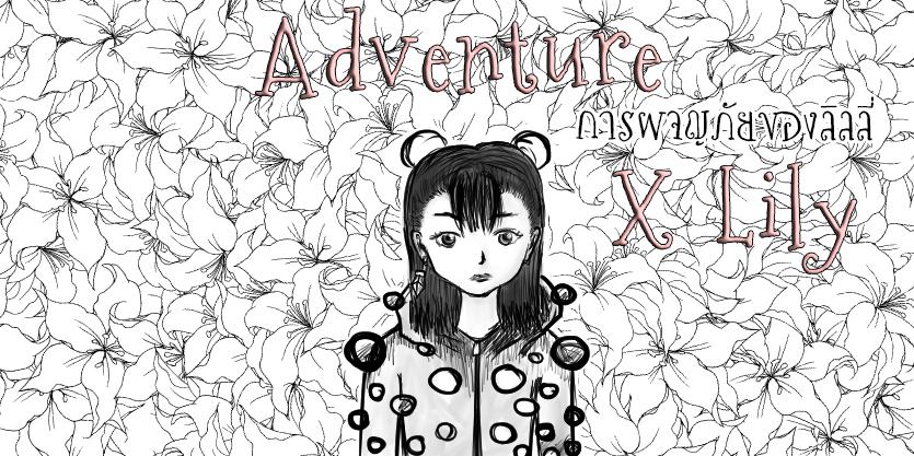 Adventure X Lily(การผจญภัยของลิลลี่)