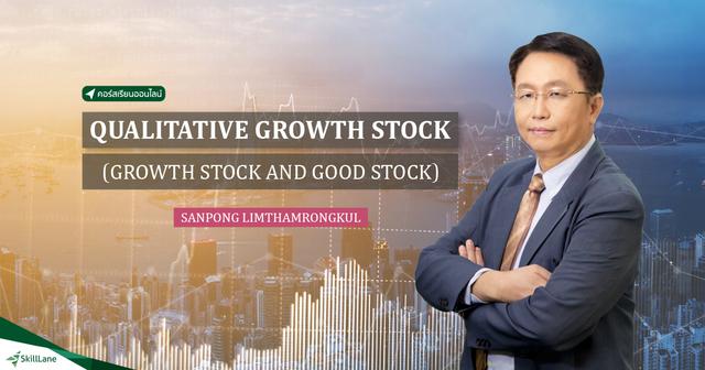 วิเคราะห์หาหุ้น Qualitative Growth Stock (Growth Stock + Good Stock)
