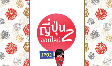 ญี่ปุ่นพื้นฐาน 2 JP02