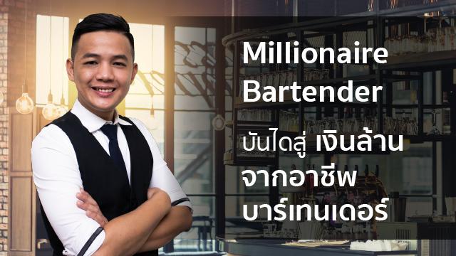 Millionaire Bartender บันไดสู่เงินล้านจากอาชีพบาร์เทนเดอร์