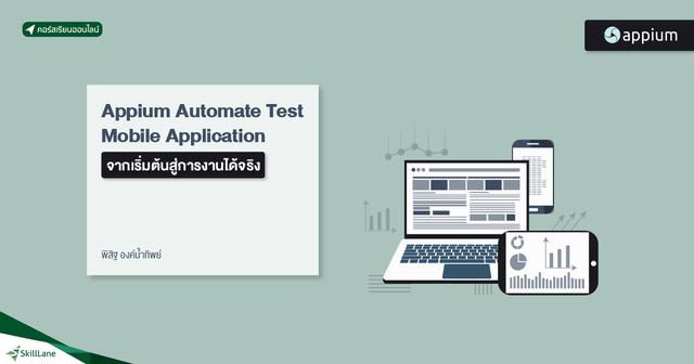 Appium Automate Test Mobile Application จากเริ่มต้นสู่การงานได้จริง
