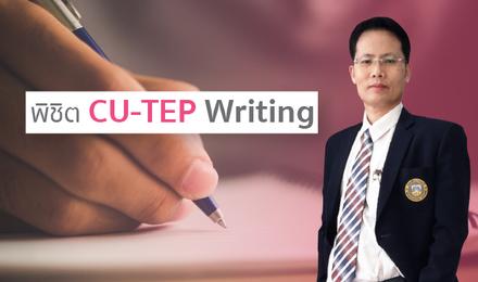 พิชิต CU-TEP Writing