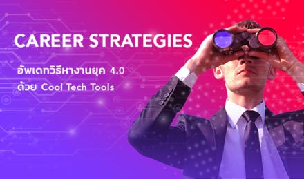 Career Strategies อัพเดทวิธีหางานยุค 4.0 ด้วย Cool Tech Tools