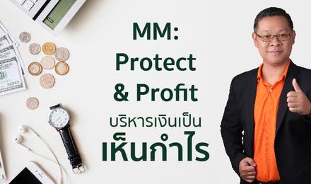 MM: Protect & Profit บริหารเงินเป็น เห็นกำไร